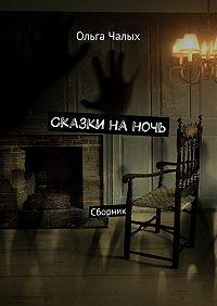Ольга Чалых -Сказки на ночь. Сборник
