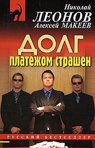 Алексей Макеев -Долг платежом страшен