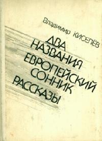 Владимир Леонтьевич Киселёв -Времена и нравы