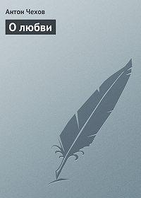 Антон Чехов -О любви