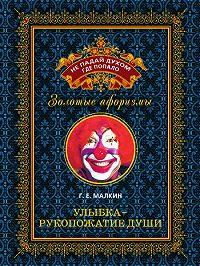 Геннадий Ефимович Малкин -Улыбка – рукопожатие души
