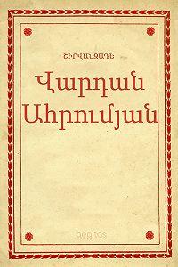 Ալեքսանդր Շիրվանզադե -Վարդան Ահրումյան