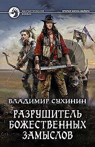 Владимир Сухинин -Разрушитель божественных замыслов
