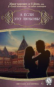Светлана Багдерина -А если это любовь?