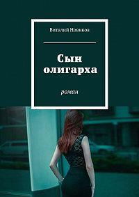 Виталий Новиков -Сын олигарха. Роман