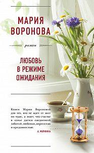 Мария Воронова -Любовь в режиме ожидания