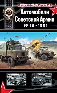 Евгений Кочнев -Автомобили Советской Армии 1946-1991