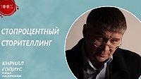 Кирилл Гопиус -Стопроцентный сторителлинг