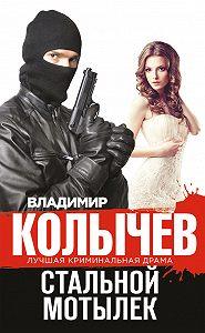 Владимир Колычев -Стальной мотылек