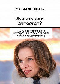 Мария Ложкина -Жизнь или аттестат?