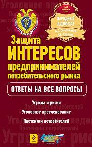 Алексей Евгеньевич Корягин, Александр Семенников - Защита интересов предпринимателей потребительского рынка