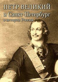 Александр Радьевич Андреев -Петр Великий и Санкт-Петербург в истории России