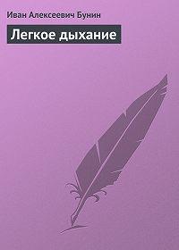 Иван Бунин -Легкое дыхание