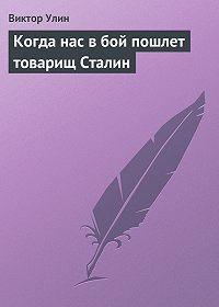 Виктор Улин -Когда нас в бой пошлет товарищ Сталин