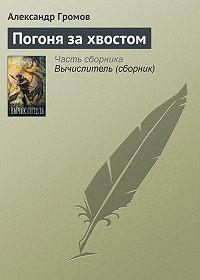 Александр Громов -Погоня за хвостом