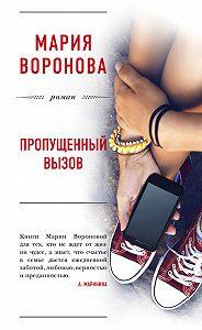 Мария Воронова -Пропущенный вызов