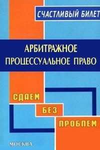 Влада Ефимова - Арбитражное процессуальное право