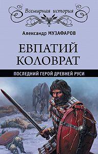 Александр Музафаров -Евпатий Коловрат. Последний герой Древней Руси