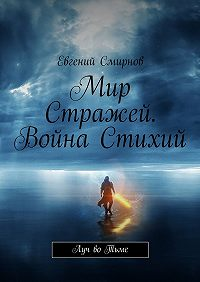 Евгений Смирнов -Мир Стражей. Война Стихий. Луч вотьме
