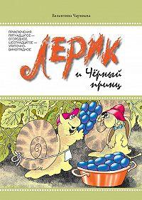 Валентина Черняева -ЛерикиЧёрный принц. Приключения пятнадцатое– огородное, шестнадцатое– улиточно-виноградное