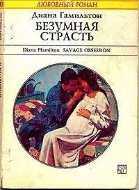 Диана Гамильтон - Безумная страсть