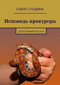 Елена Сподина -Исповедь прокурора
