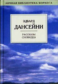 Эдвард Дансейни -Тайна Богов