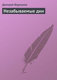 Дмитрий Фурманов -Незабываемые дни