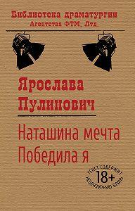 Ярослава Пулинович -Наташина мечта. Победила я (сборник)