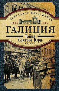 Александр Богданович -Галиция. 1914-1915 годы. Тайна Святого Юра