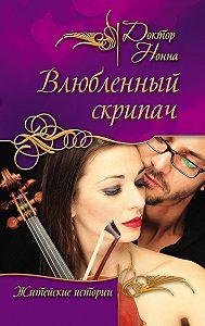Доктор Нонна - Влюбленный скрипач (сборник)
