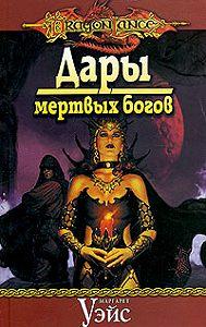 Маргарет Уэйс -Дары мертвых богов