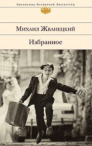 Михаил Жванецкий -Избранное (сборник)