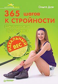 Ольга Дан - 365 шагов к стройности. Циклическая программа «Идеальный вес»