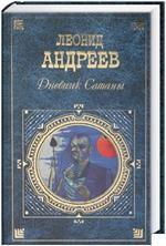 Леонид Андреев -Сашка Жигулёв