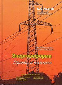 Валерий Хнычёв - Энергореформа: правда и вымысел