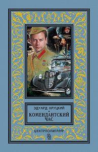 Эдуард Хруцкий -Комендантский час (сборник)