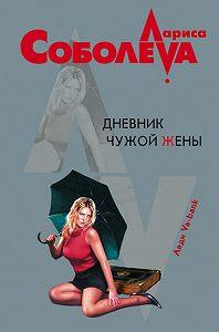 Лариса Соболева -Дневник чужой жены
