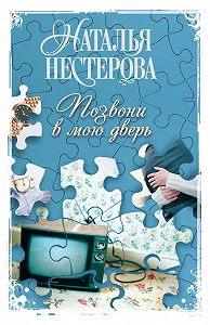 Наталья Нестерова -Позвони в мою дверь