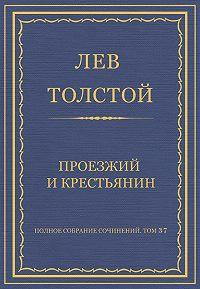 Лев Толстой -Полное собрание сочинений. Том 37. Произведения 1906–1910 гг. Проезжий и крестьянин