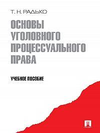 Тимофей Радько -Основы уголовного процессуального права. Учебное пособие