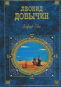Леонид Добычин - Хиромантия