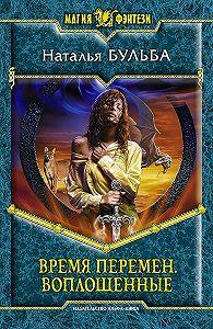 Наталья Бульба - Воплощенные