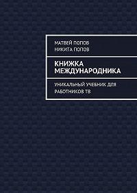 Никита Попов -Книжка международника. Уникальный учебник для работниковТВ
