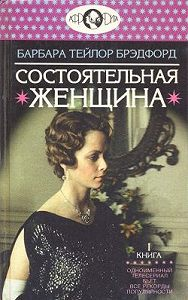 Барбара Брэдфорд -Состоятельная женщина. Книга 1