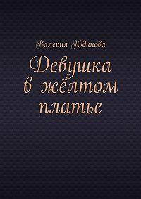 Валерия Юдинова -Девушка вжёлтом платье