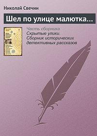 Николай Свечин -Шел по улице малютка…