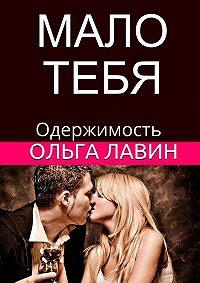 Ольга Лавин -Малотебя. Одержимость
