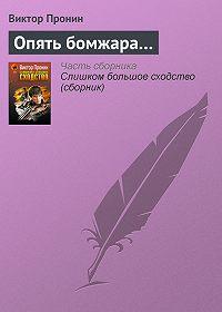 Виктор Пронин - Опять бомжара…