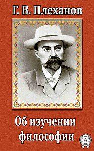 Г. В. Плеханов - Об изучении философии